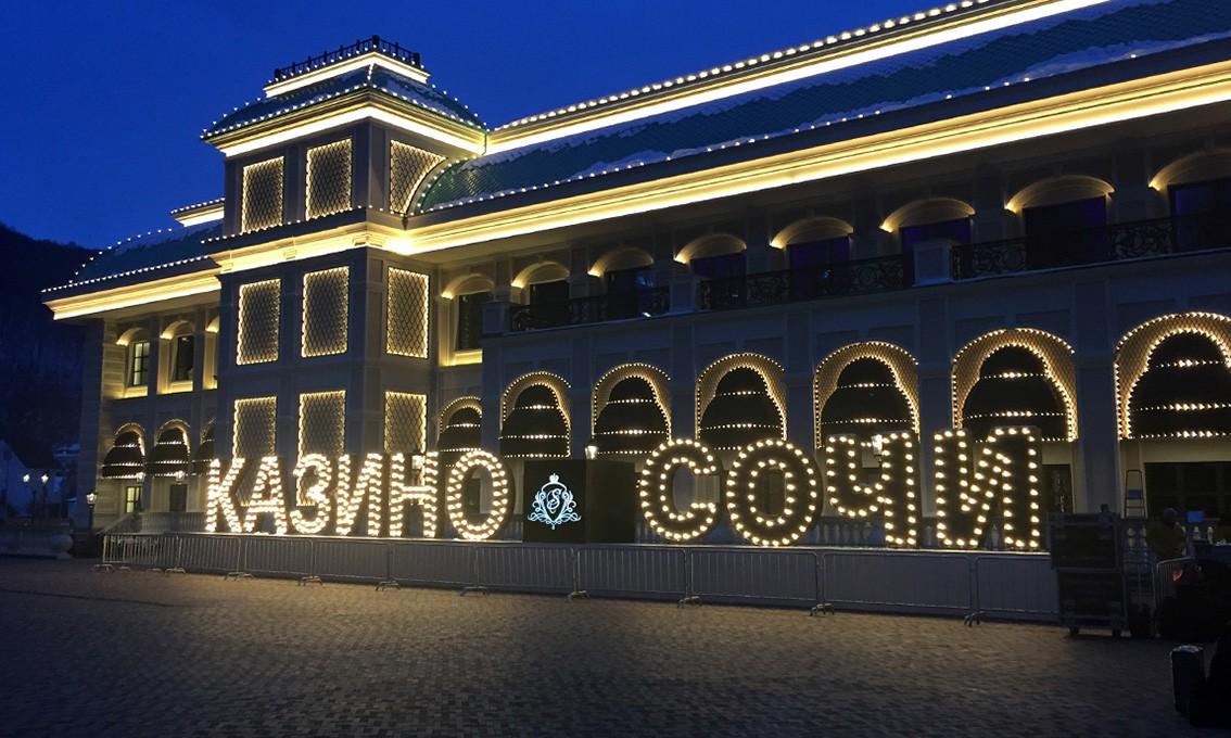 Фото: Красная Поляна и Казино Сочи