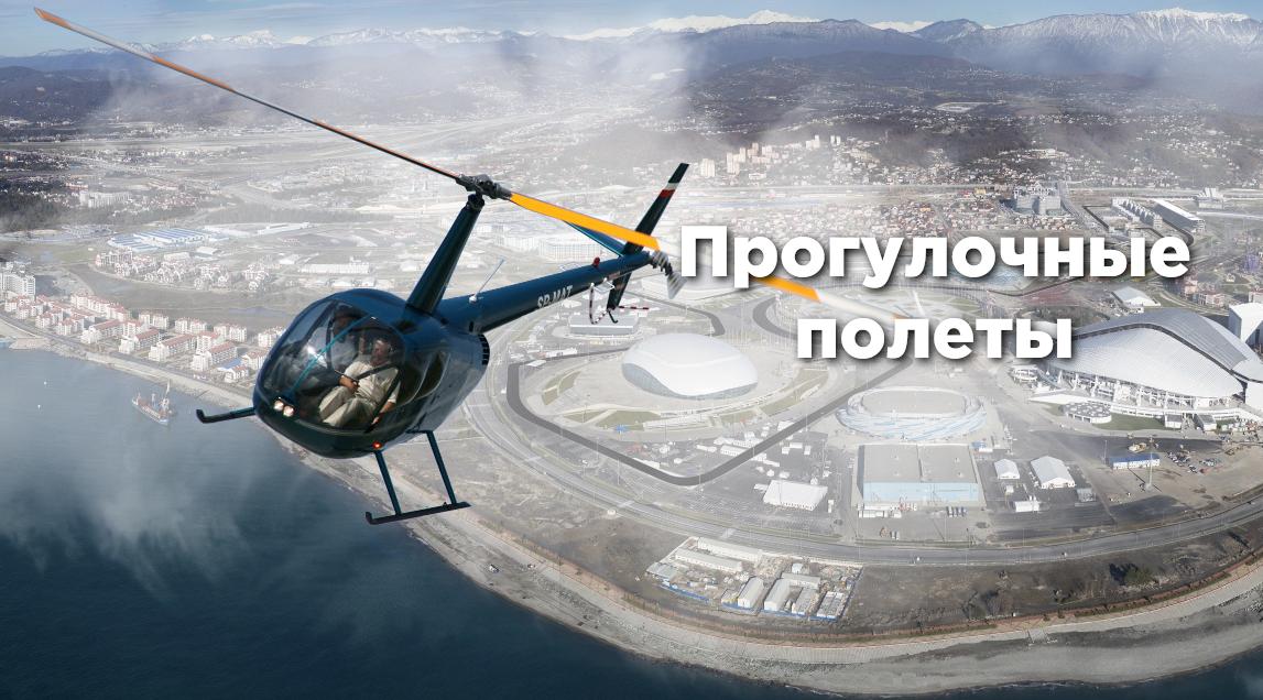 Фото: Экскурсии на вертолёте в Сочи