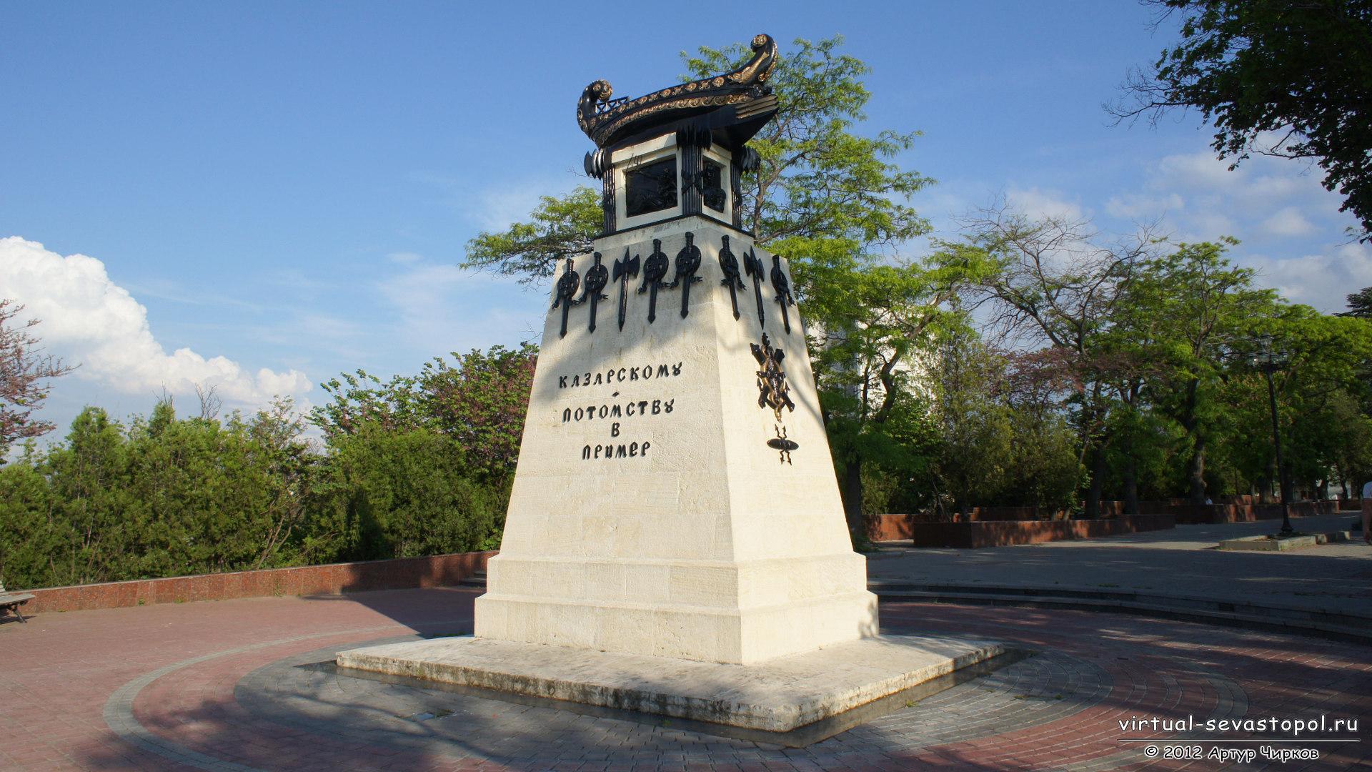 Фото: Памятник Казарскому