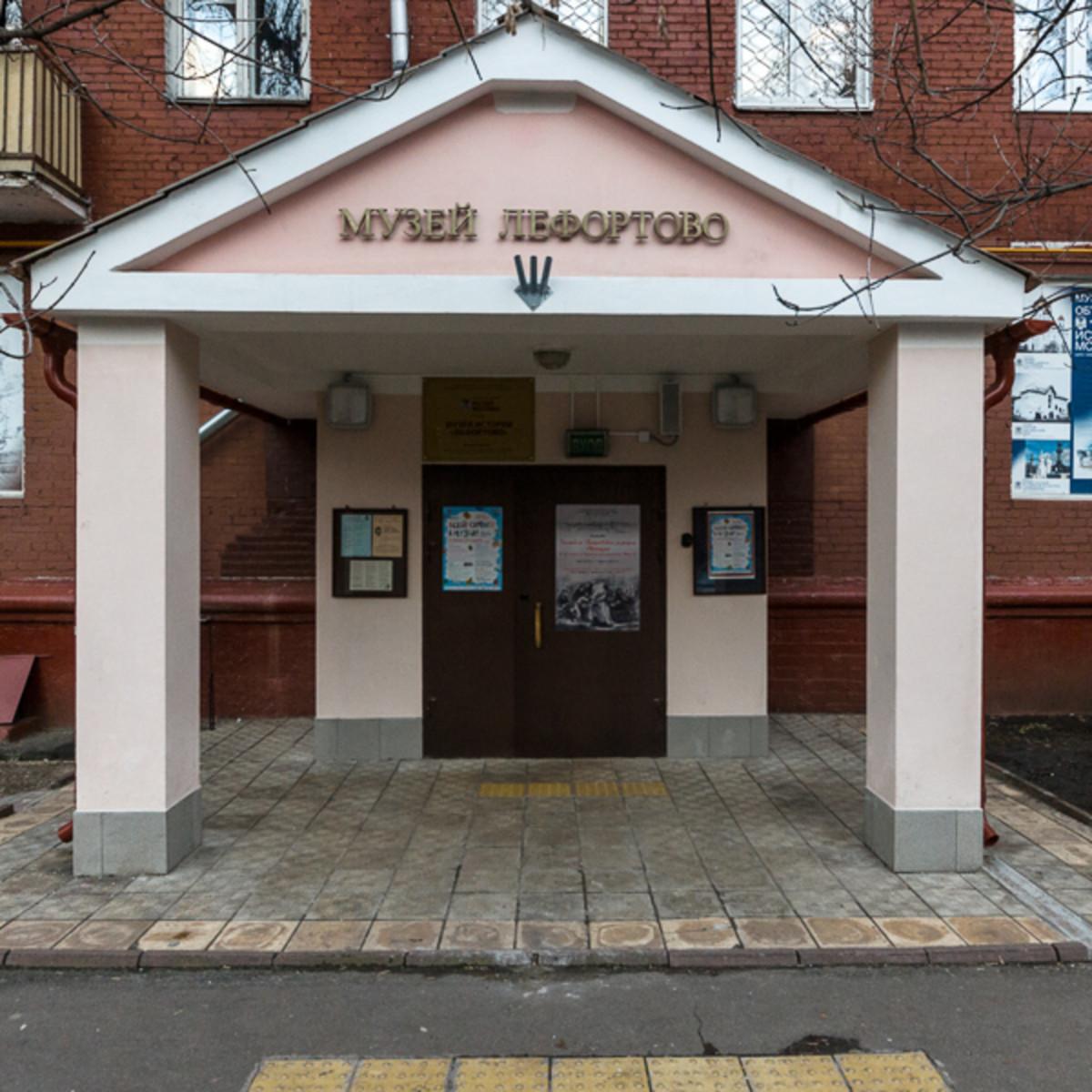 Фото: Музей истории Лефортово