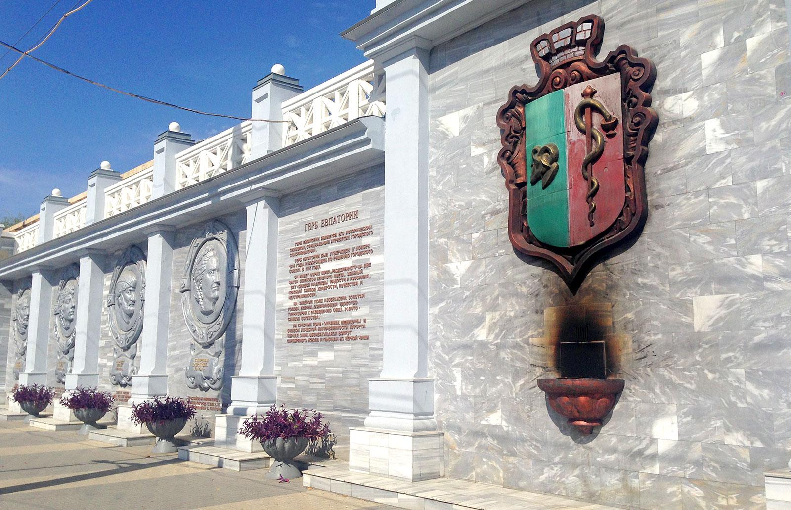 Фото: Мемориальная стена в честь 2500-летия Евпатории