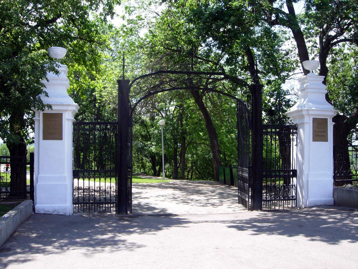 Фото: Сад имени Салавата Юлаева